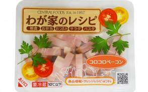新商品「わが家のレシピ」9月1日発売!