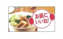 鍋用加工肉「お鍋にいいね!」10月12日販売!