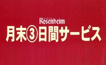 ローゼンハイム 月末3日間サービスのご案内