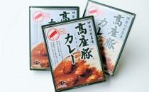 神奈川県名産 高座豚カレー