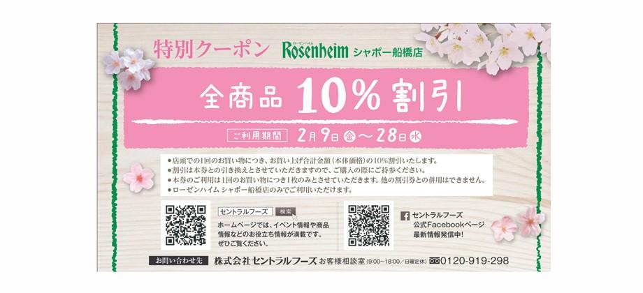 2月9日 シャポー船橋店ローゼンハイムがオープン!オープニングキャンペーンのお知らせ