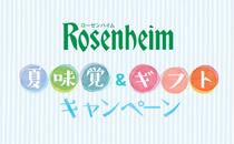 ローゼンハイム 夏味覚&ギフトキャンペーンのご案内