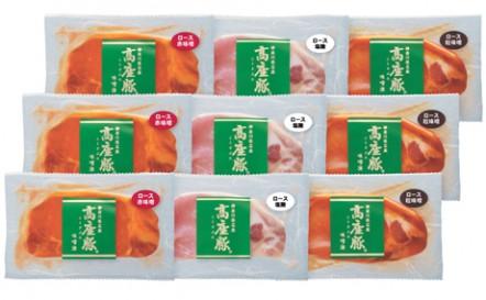 高座豚味噌漬 ネットショップで通年販売開始