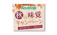 ローゼンハイム 秋の味覚キャンペーンのご案内