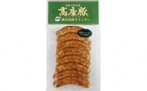高座豚鍋用荒挽ウインナー(ゆず風味)
