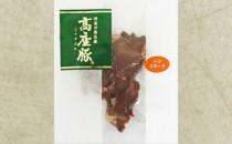 高座豚ハツスモーク(新商品)