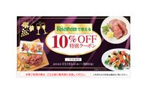 ボジョレーヌーボー企画 東急百貨店和洋酒売場 ローゼンハイム10%OFFクーポンプレゼント!