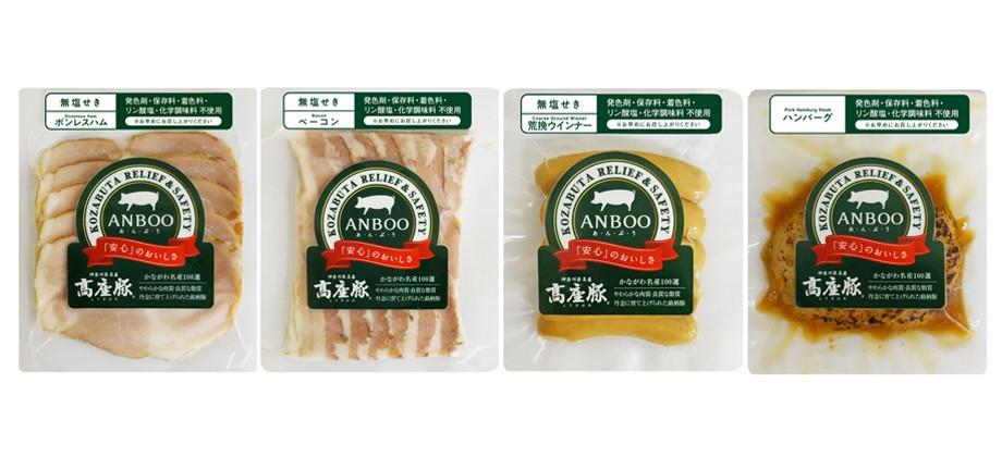 添加物不使用の高座豚加工肉・惣菜「ANBOO(あんぶう)」 11月9日新発売!