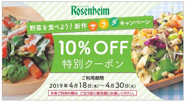 _RH_クーポン_野菜を食べようCP_s190325c-1