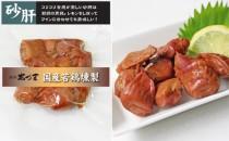 国産若鶏燻製 砂肝