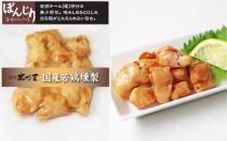 国産若鶏燻製 ぼんじり(レモンペッパー)