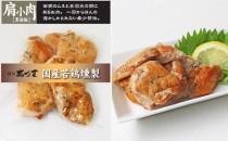 国産若鶏燻製 肩小肉(黒胡椒)