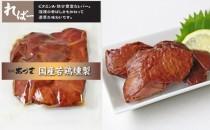 国産若鶏燻製 レバー