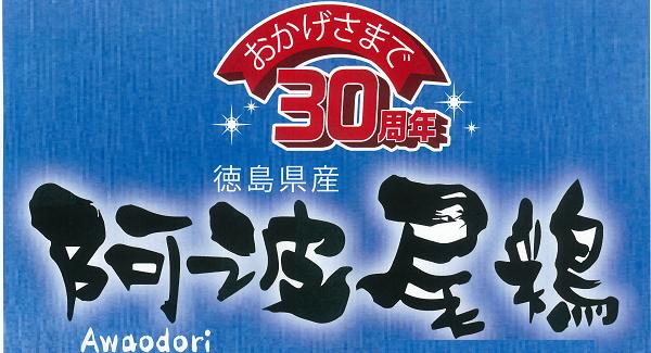 精肉あづま・ベストワン限定!阿波尾鶏30周年記念キャンペーンのお知らせ