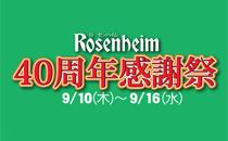 ローゼンハイム40周年感謝祭のお知らせ