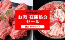ネットショップ お肉在庫処分セールのご案内