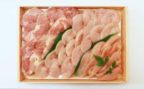 阿波尾鶏 鶏焼肉食べ比べセット